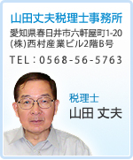 税理士 山田丈夫